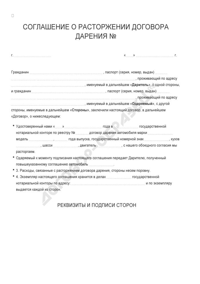 Бланк соглашения о расторжении договора дарения. Страница 1