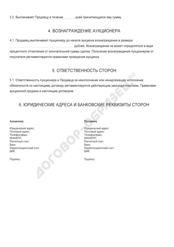 Бланк соглашения об участии в аукционе. Страница 2