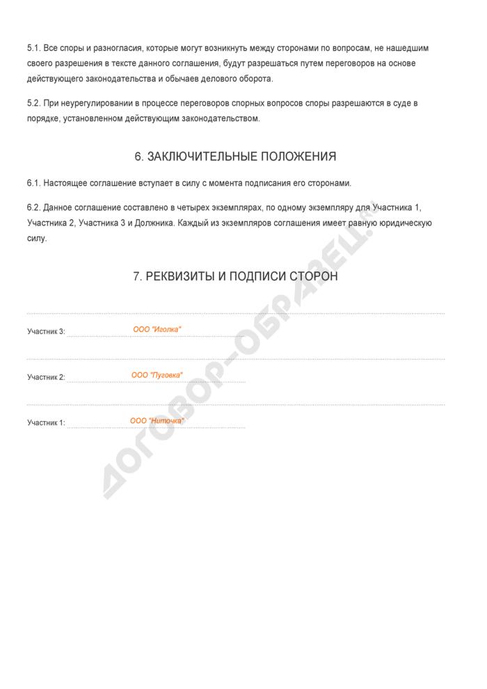 Заполненный образец соглашения об уступке прав требования. Страница 3