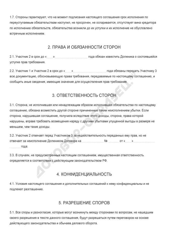 Бланк соглашения об уступке прав требования. Страница 2