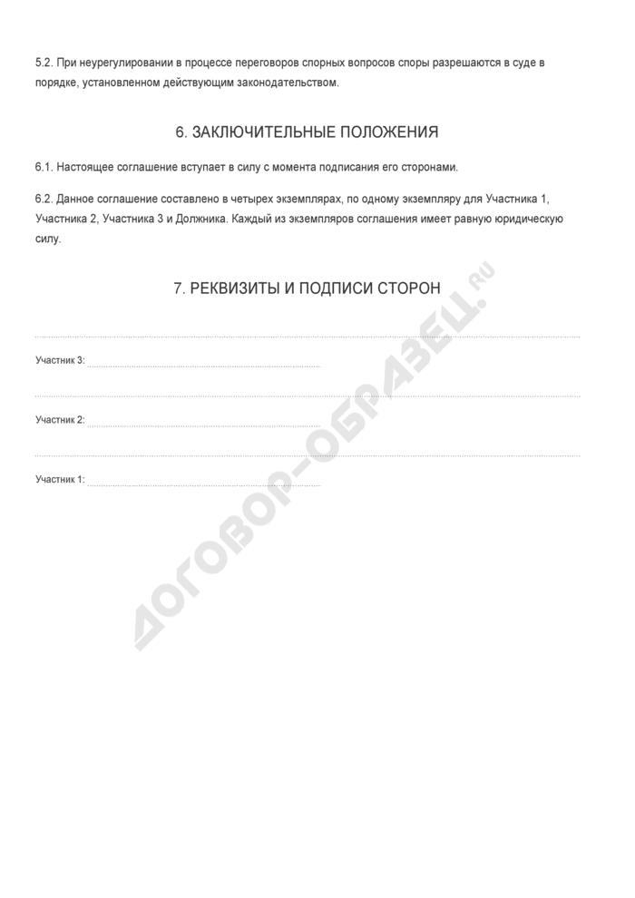 Бланк соглашения об уступке прав требования. Страница 3