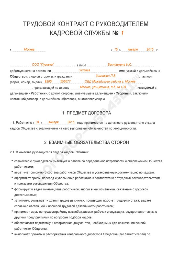 Заполненный образец трудового контракта с руководителем кадровой службы. Страница 1