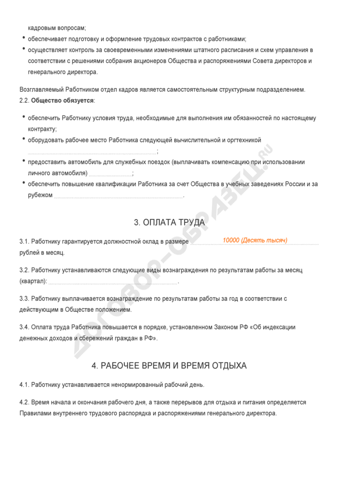 Заполненный образец трудового контракта с руководителем кадровой службы. Страница 2
