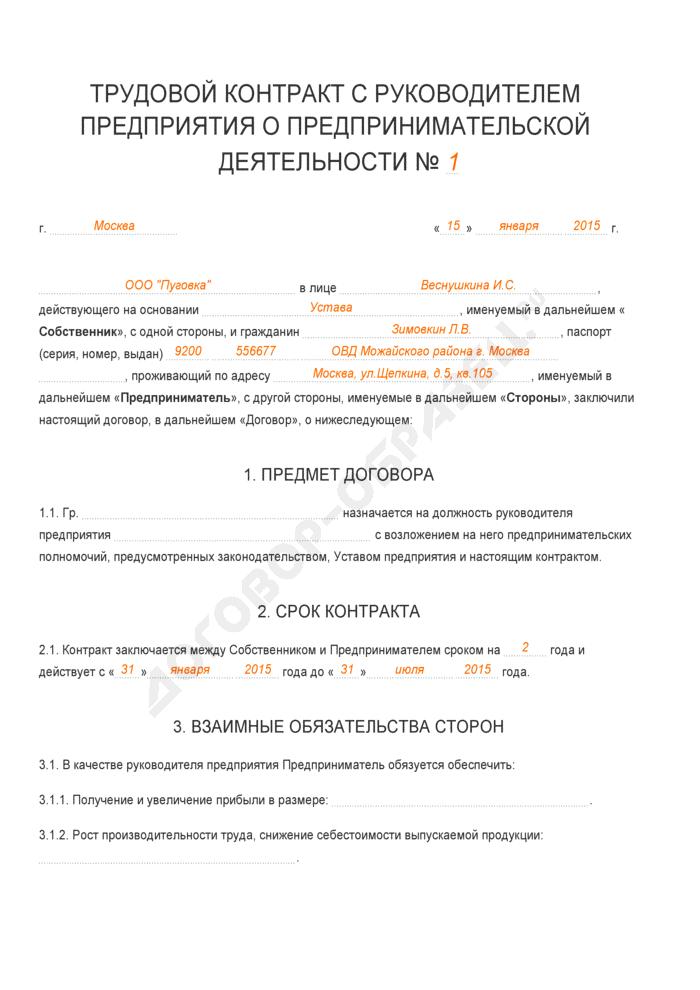Заполненный образец трудового контракта с руководителем предприятия о предпринимательской деятельности. Страница 1