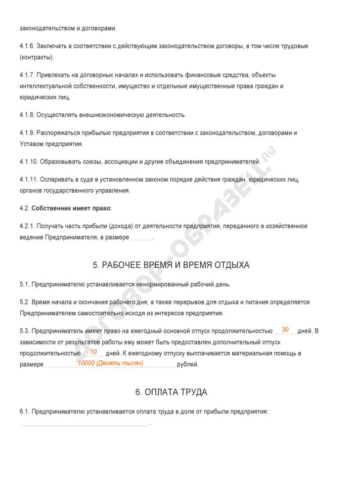 Заполненный образец трудового контракта с руководителем предприятия о предпринимательской деятельности. Страница 3