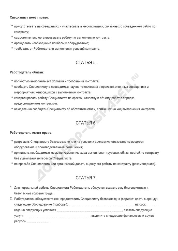 Бланк трудового контракта со специалистом. Страница 2