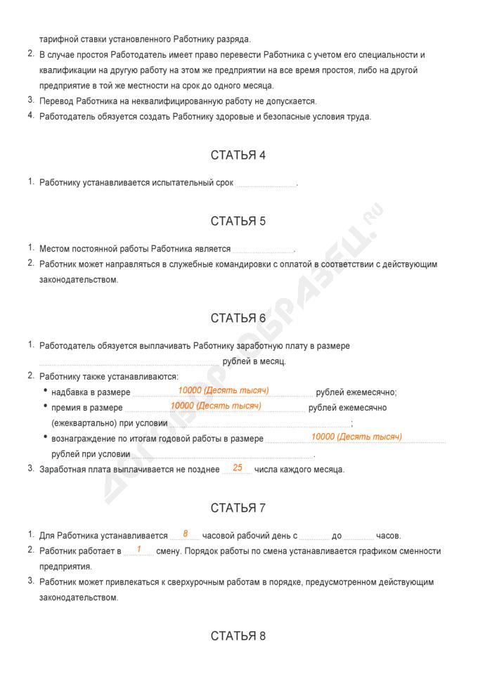 Заполненный образец трудового контракта (вариант 2). Страница 2