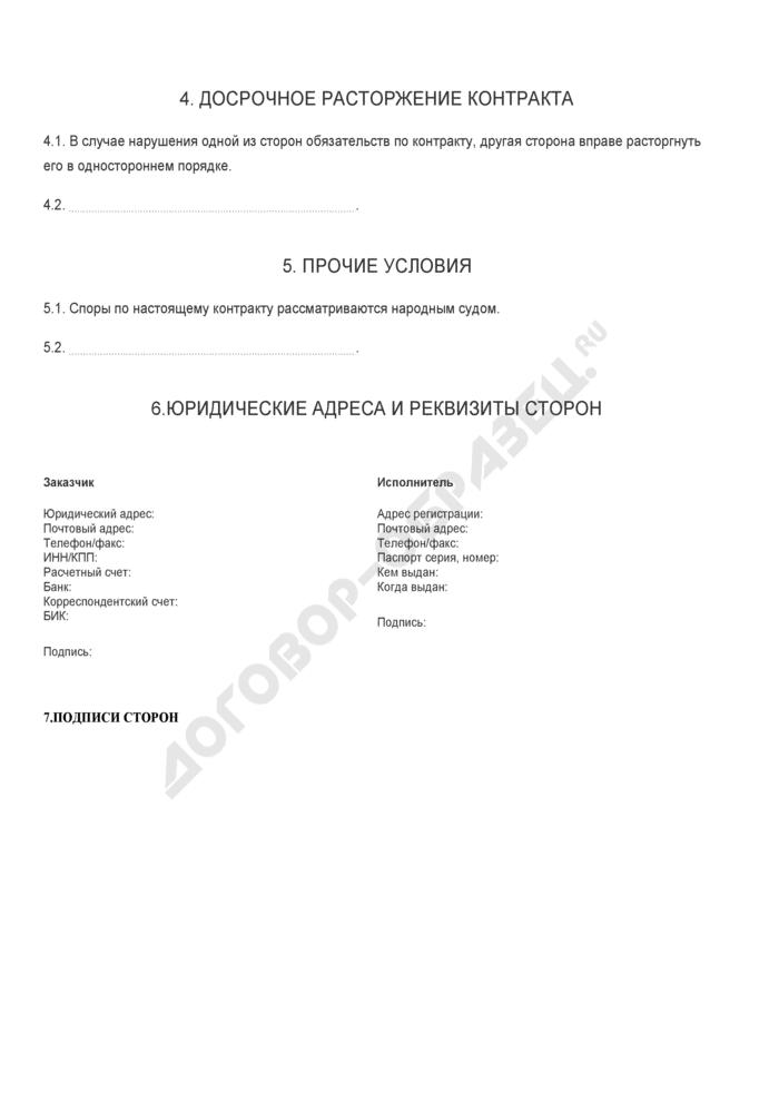 Бланк трудового контракта (вариант 3). Страница 2