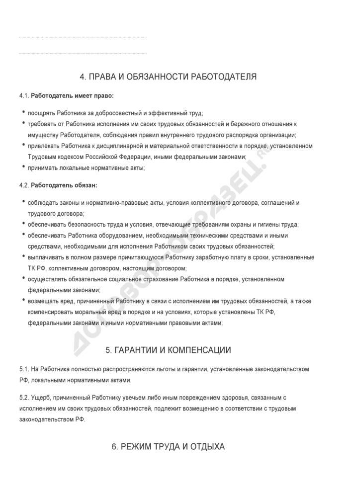Заполненный образец трудового договора (бессрочный). Страница 2