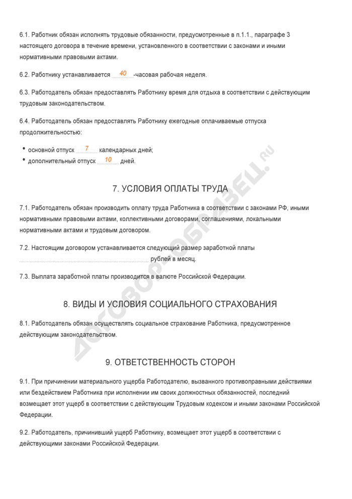 Заполненный образец трудового договора (бессрочный). Страница 3