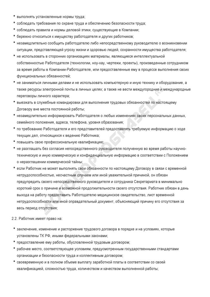 Заполненный образец трудового договора по совместительству. Страница 2
