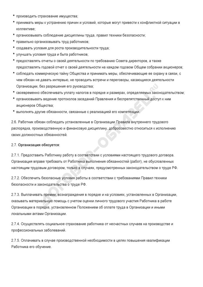 Заполненный образец трудового договора с генеральным директором. Страница 3