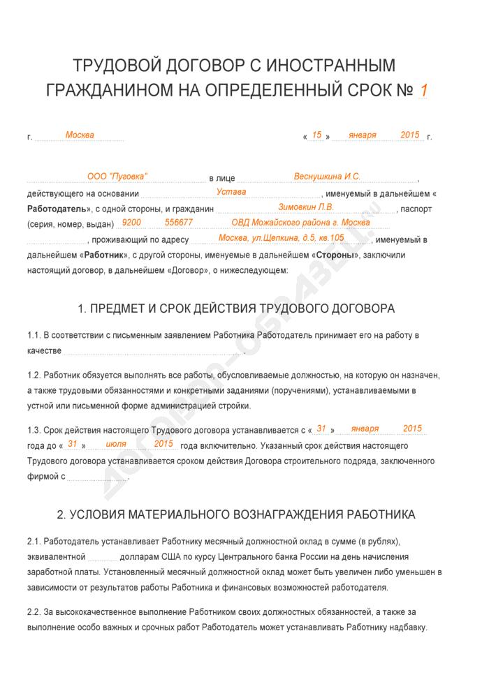 Заполненный образец трудового договора с иностранным гражданином на определенный срок. Страница 1