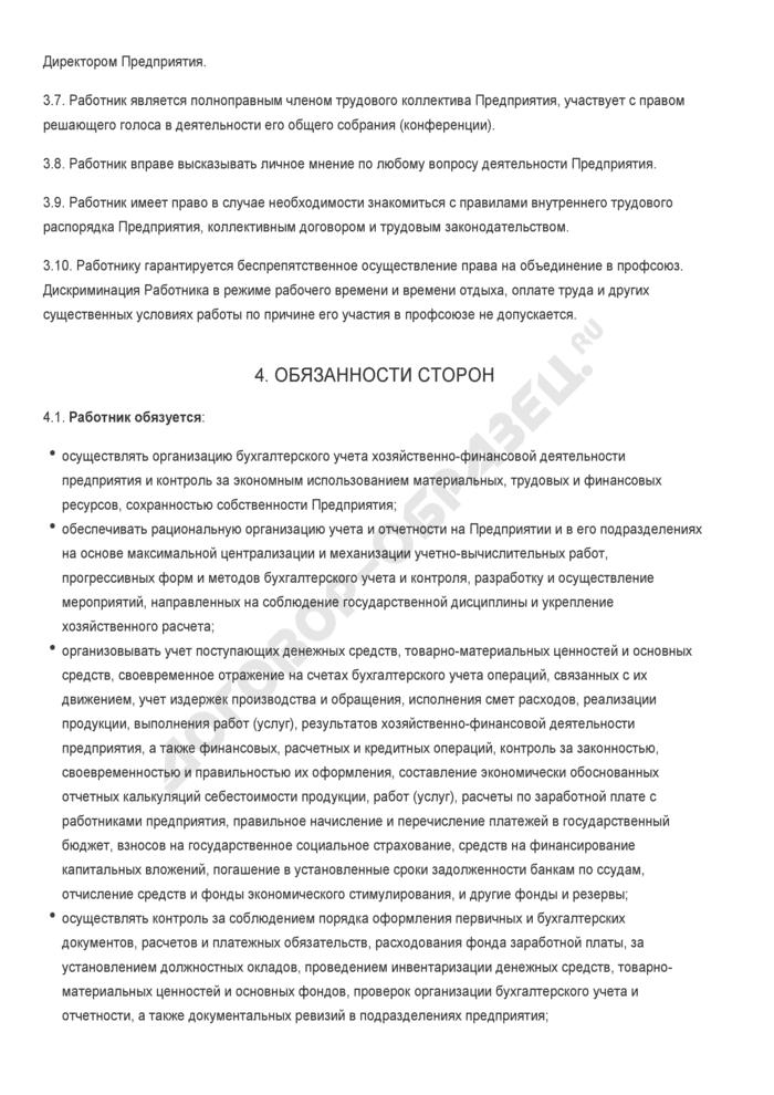 Заполненный образец трудового контракта с главным бухгалтером. Страница 3
