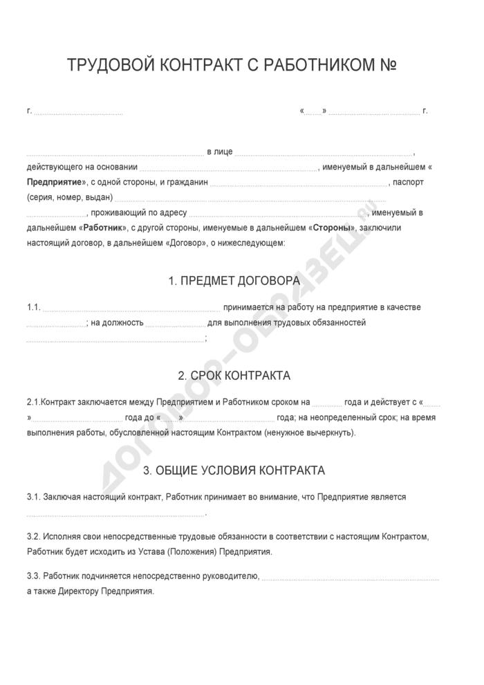 Бланк трудового контракта с работником. Страница 1