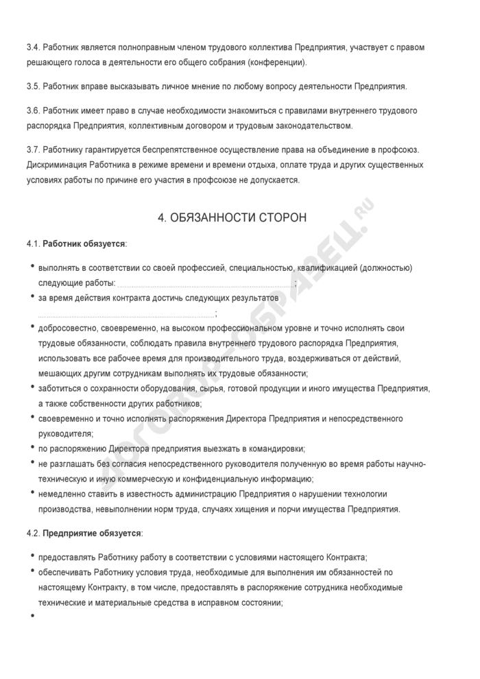 Бланк трудового контракта с работником. Страница 2