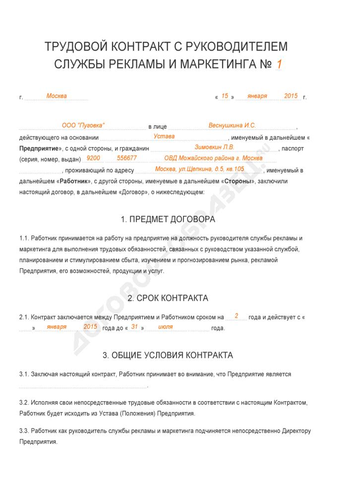Заполненный образец трудового контракта с руководителем службы рекламы и маркетинга. Страница 1