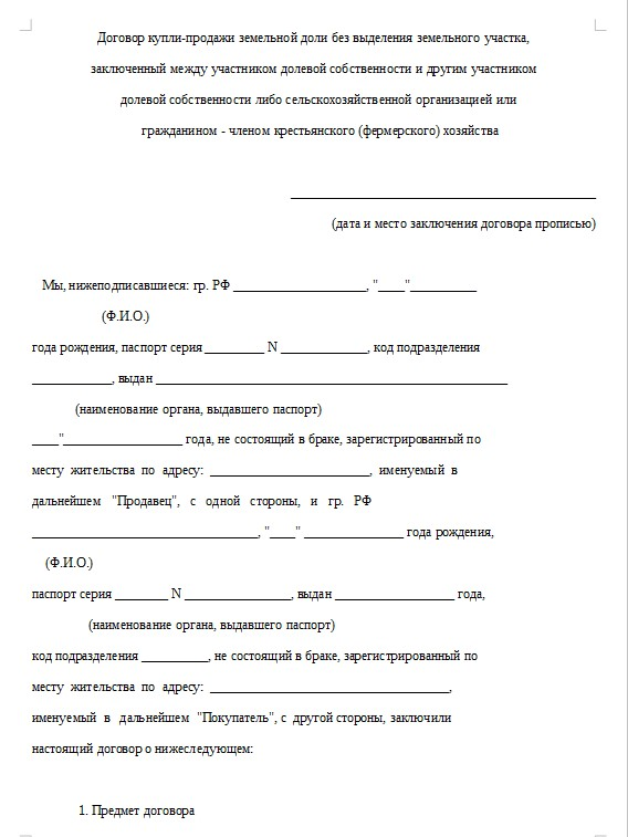 Начало документа «Договор купли-продажи доли земельного участка»