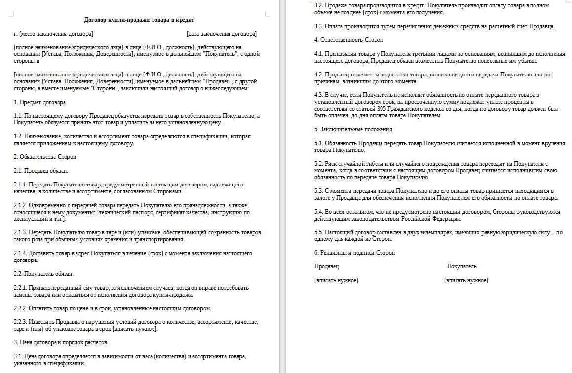 Начало документа «Договор купли-продажи товаров в кредит»