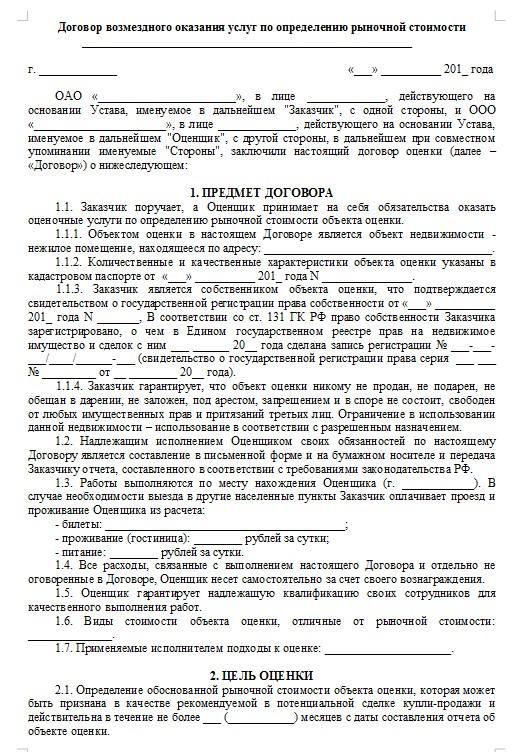 Начало документа «Договор на оказание услуг по оценке»