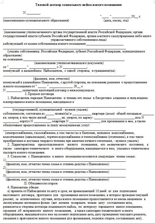 Начало документа «Договор социального найма жилого помещения»