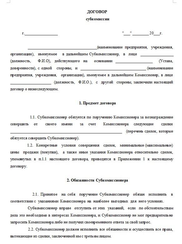 Начало документа «Договор субкомиссии»