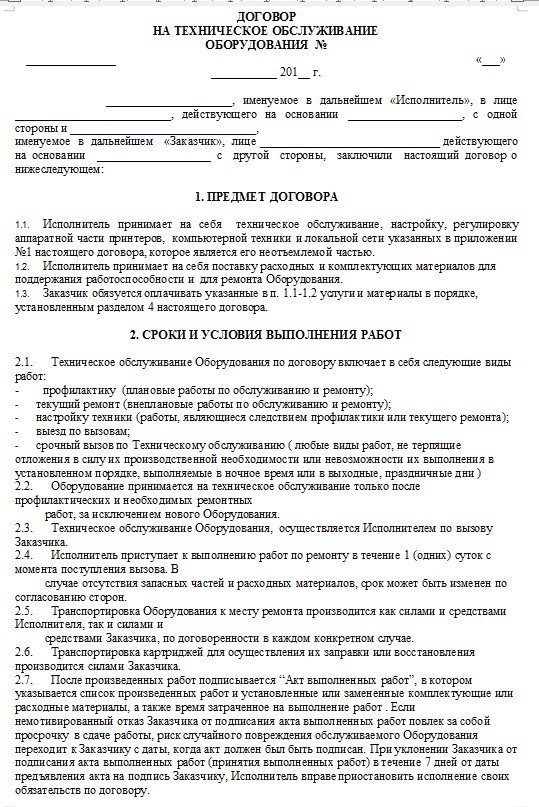Начало документа «Договор технического обслуживания оборудования (офисного)»
