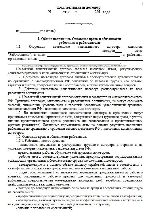 Начало документа «Коллективный трудовой договор»