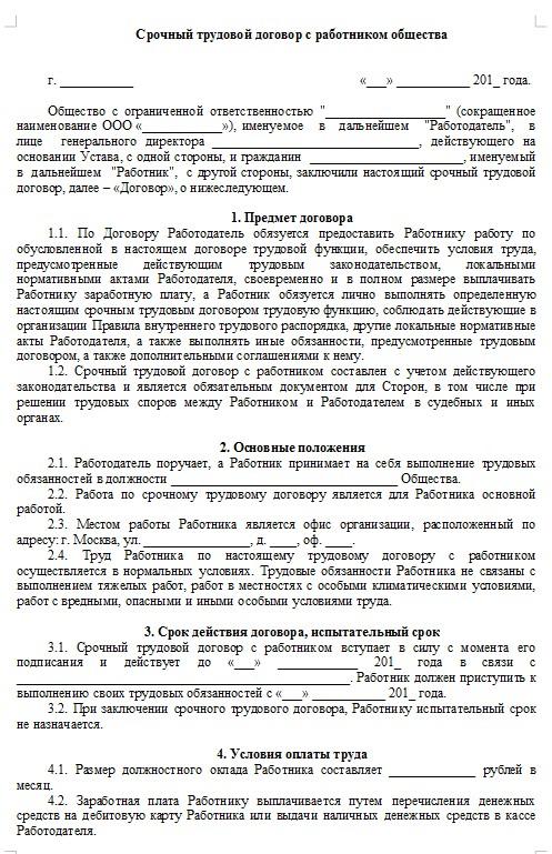 Начало документа «Срочный трудовой договор»