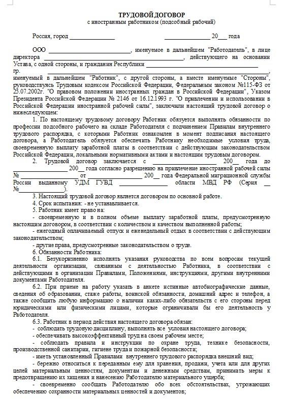 Начало документа «Трудовой договор с иностранным работником (подсобный рабочий)»