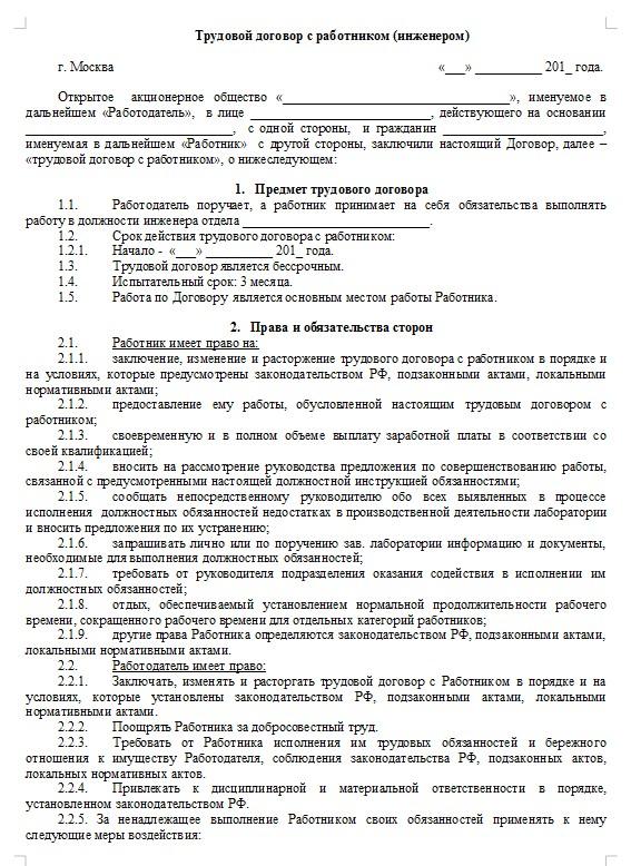 Начало документа «Трудовой договор с инженером»