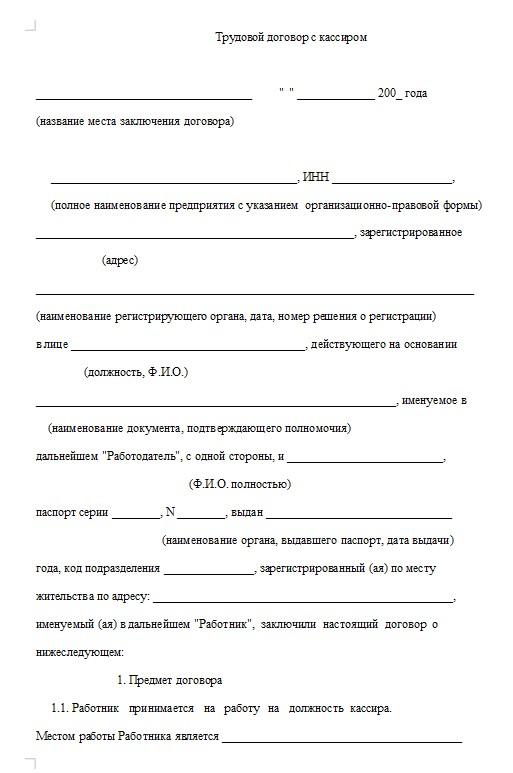 Начало документа «Трудовой договор с кассиром»