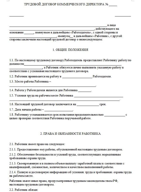 Начало документа «Трудовой договор с коммерческим директором ООО»