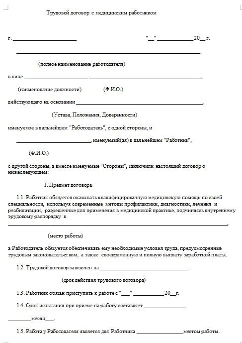 Начало документа «Трудовой договор с медицинским работником»