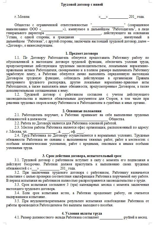 Начало документа «Трудовой договор с няней»