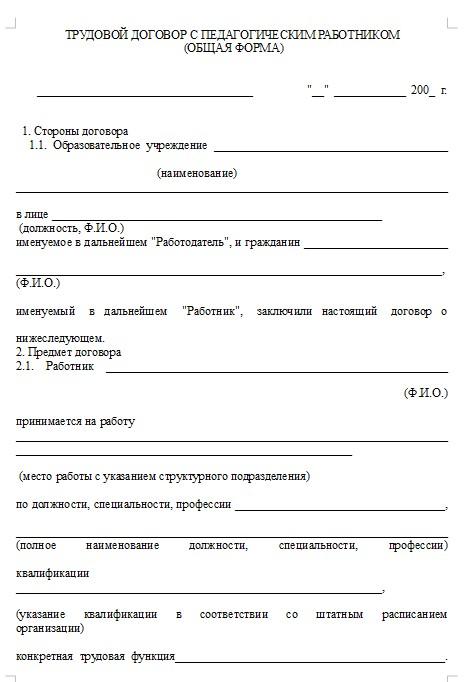 Начало документа «Трудовой договор с педагогическим работником»