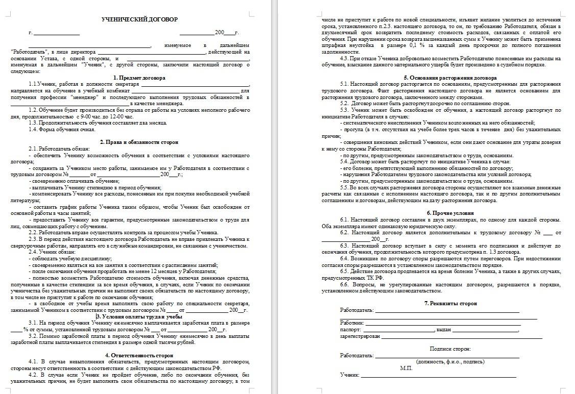 Как сделать договор примеры 361