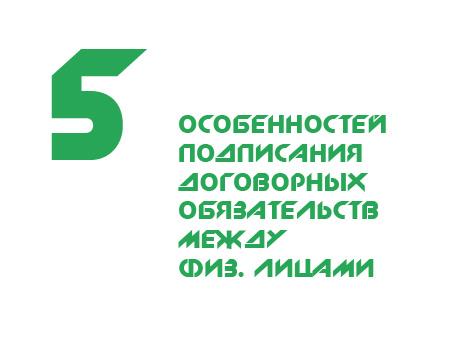 Особенности подписания договора между физ. лицами