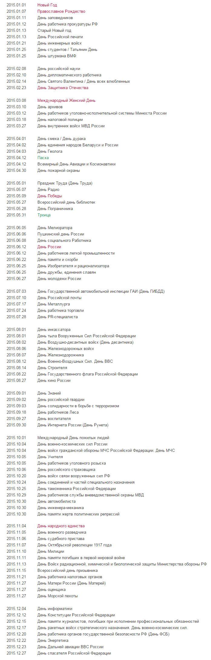 Календарь праздников на 2015 год