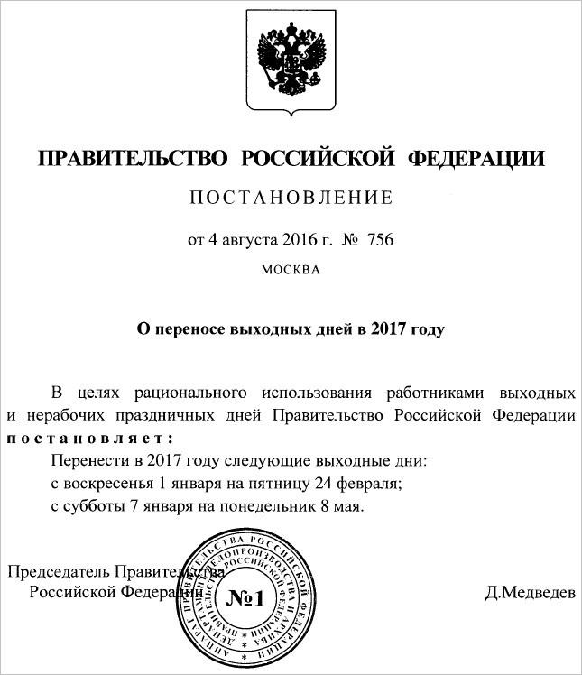Постановление о переносе выходных дней в 2017 году
