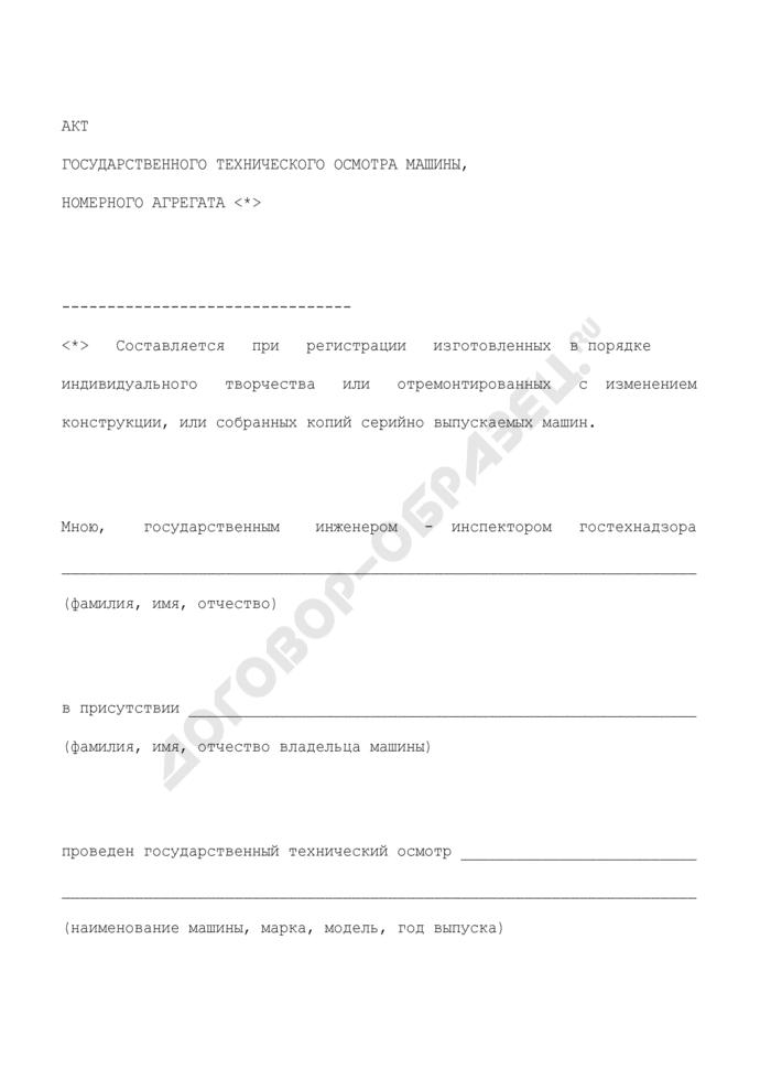 Акт государственного технического осмотра машины, номерного агрегата. Страница 1