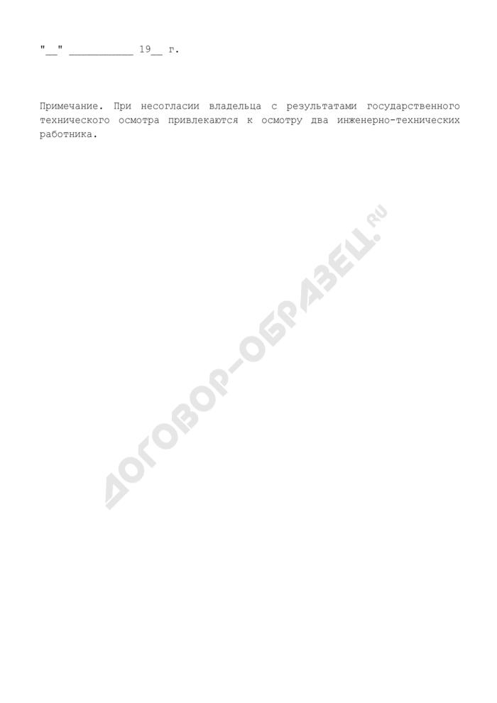 Акт государственного технического осмотра машины, номерного агрегата. Страница 3