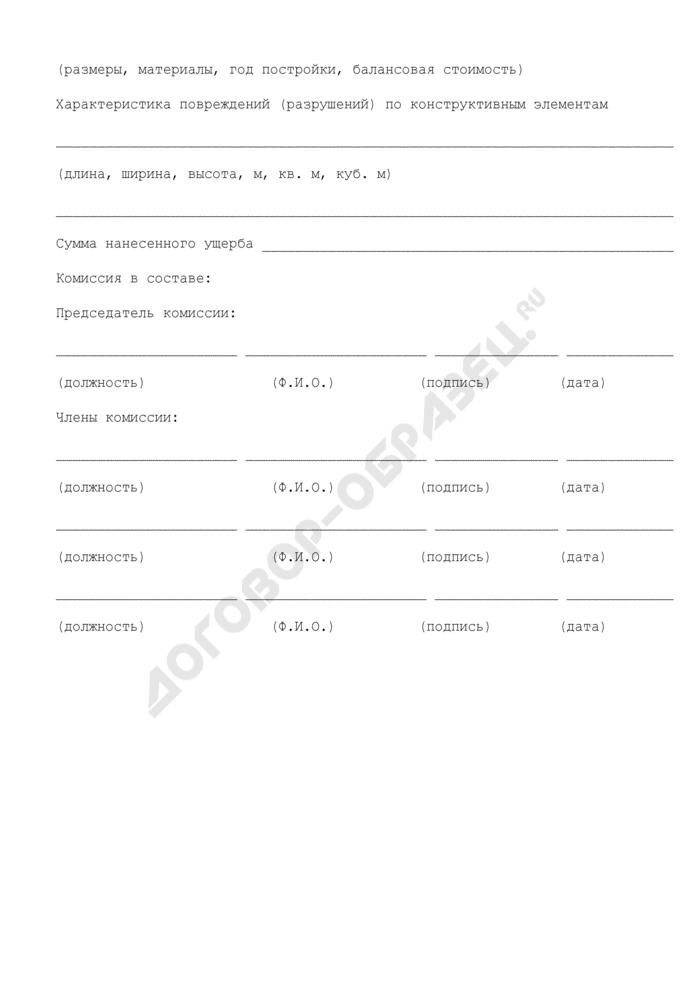 Акт обследования объекта, находящегося на территории Раменского муниципального района Московской области, поврежденного (разрушенного) в результате чрезвычайной ситуации. Страница 2