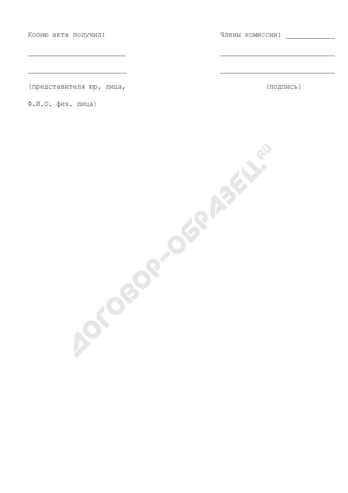 Акт обследования объекта мелкорозничной торговой сети на территории муниципального образования Люберецкий муниципальный район Московской области. Страница 2