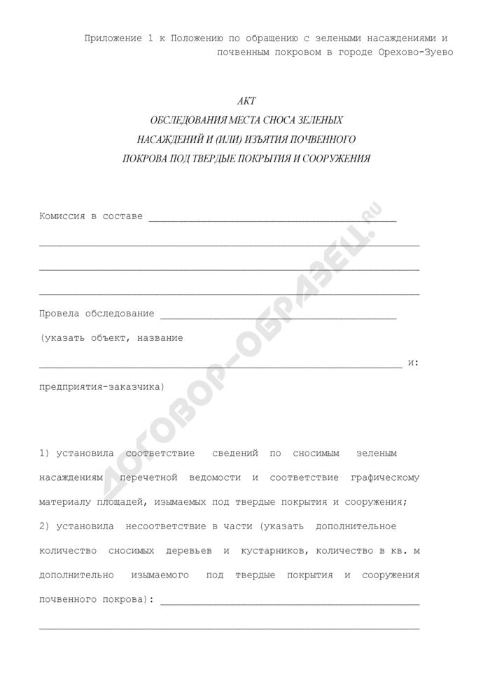 Акт обследования места сноса зеленых насаждений и (или) изъятия почвенного покрова под твердые покрытия и сооружения в городе Орехово-Зуево Московской области. Страница 1
