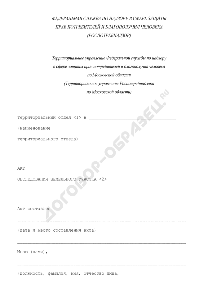 Акт обследования земельного участка. Страница 1