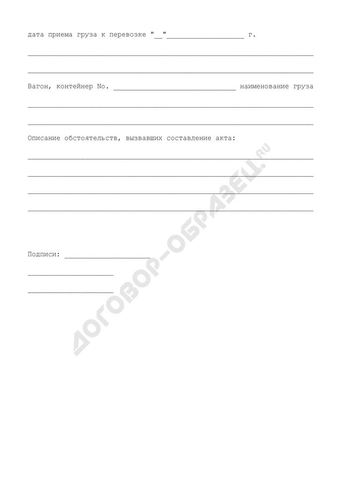Акт общей формы перевозок грузов железнодорожным транспортом. Форма N ГУ-23. Страница 2