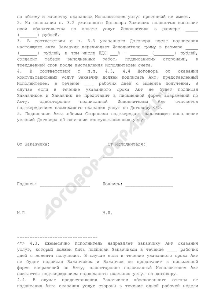 Акт оказания услуг (без этапов, fixed-price) (приложение к договору об оказании консультационных услуг). Страница 2