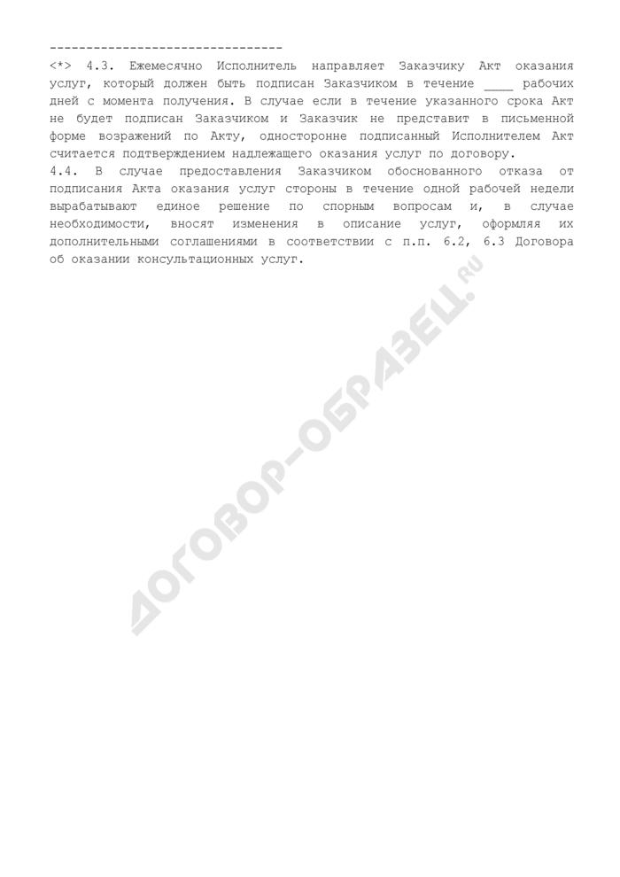 Акт оказания услуг (по этапу, fixed-price) (приложение к договору об оказании консультационных услуг). Страница 3