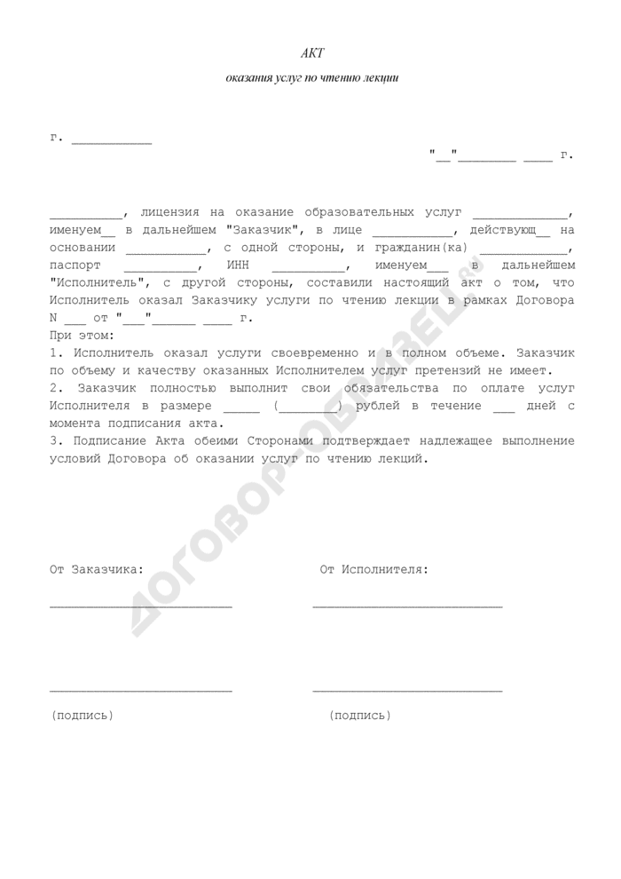Акт оказания услуг (приложение к договору возмездного оказания услуг по чтению лекций на семинаре). Страница 1